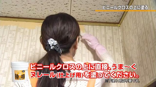 漆喰うま〜くヌレール 施工方法5