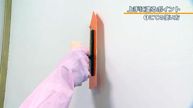 漆喰うま〜くヌレール 施工方法12