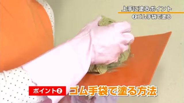 漆喰うま〜くヌレール 施工方法16