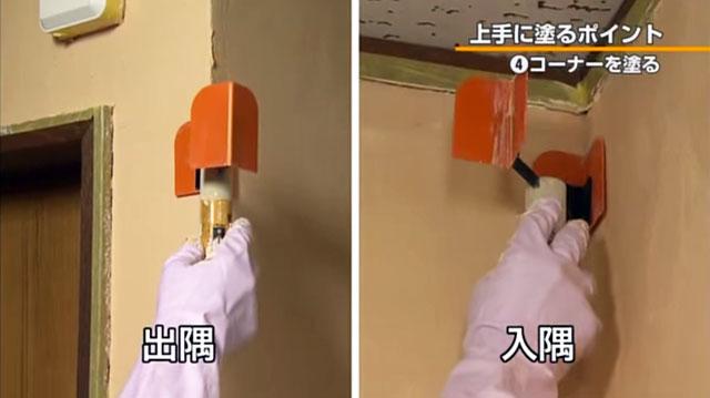 漆喰うま〜くヌレール 施工方法21