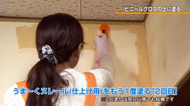 漆喰うま〜くヌレール 施工方法25