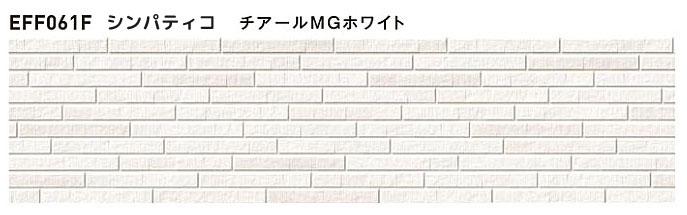 フュージェ 商品3
