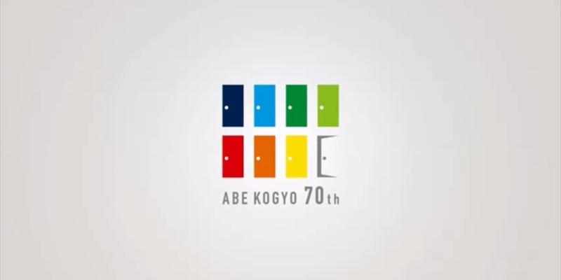 阿部興業 70周年 おめでとうございます