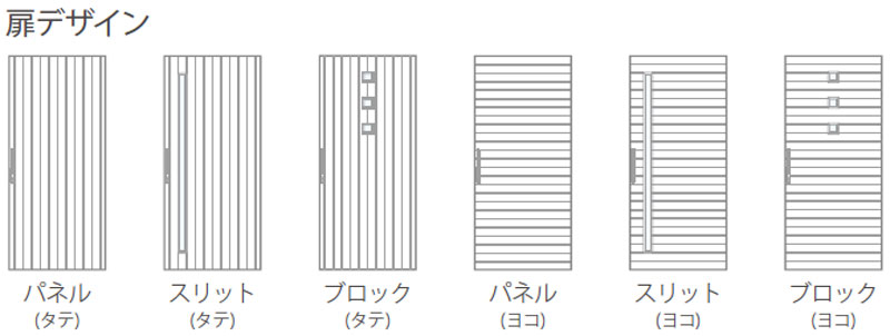 大和屋木製玄関引き戸 扉デザイン