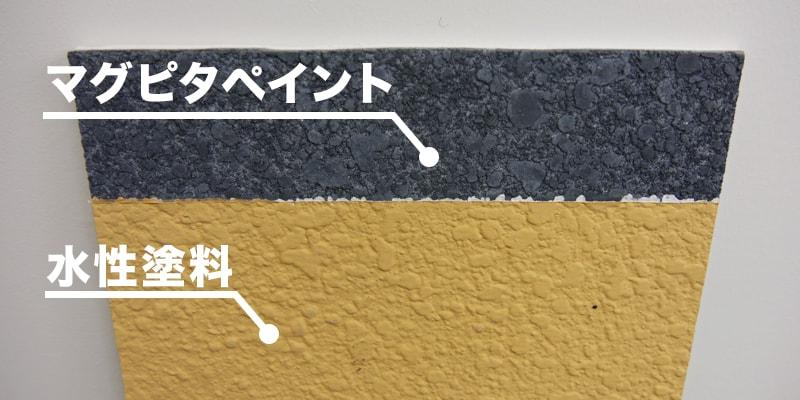 マグピタペイントの上に水性塗料を塗ります。