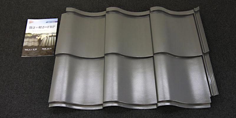 日本瓦の6分の1の重さ!?軽いから施工しやすいFRP製屋根瓦 ...