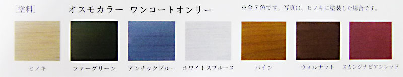Kikoのまど カラーラインナップ