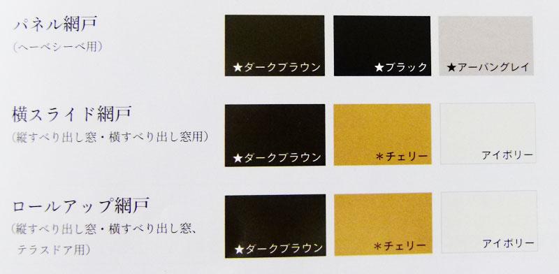 Kikoのまど 網戸のカラーラインナップ