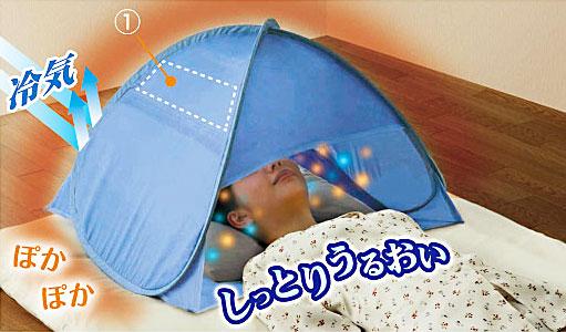 NEWおやすみ潤う防寒ドーム