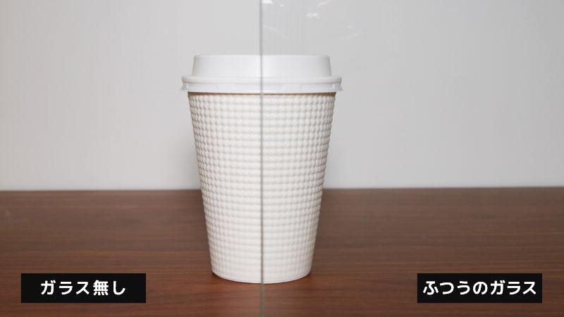 ガラス1枚の見え方10cm