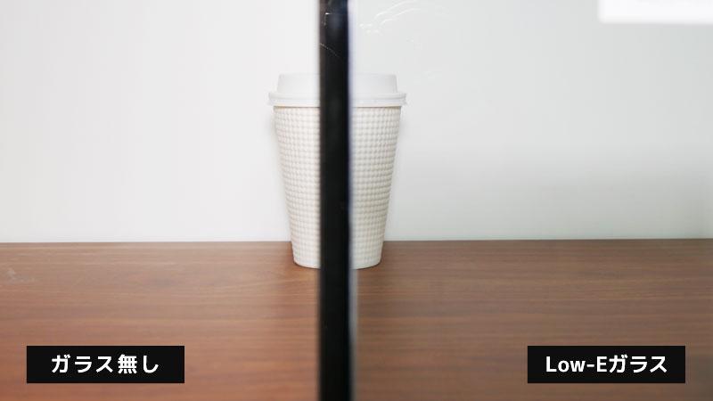 Low-Eガラスの見え方30cm