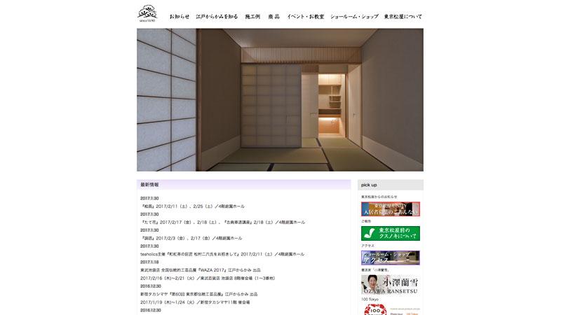 東京松屋のHP
