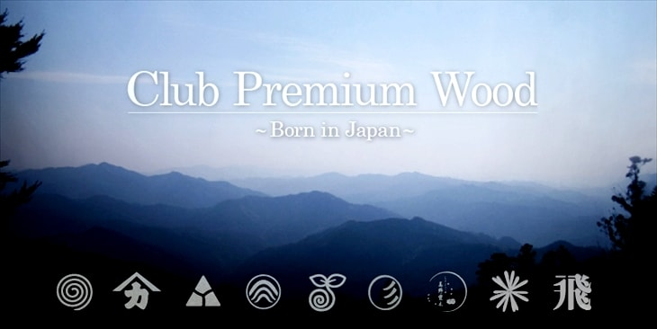 クラブプレミアム国産材