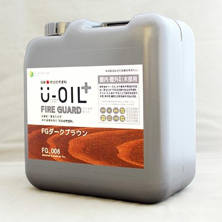 国産高耐候自然塗料「U-OIL+ ファイアガード」