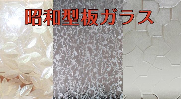 昭和型板ガラス特集
