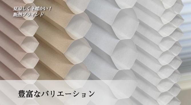 ハニカム構造・断熱ブラインド《aSsu・明日》