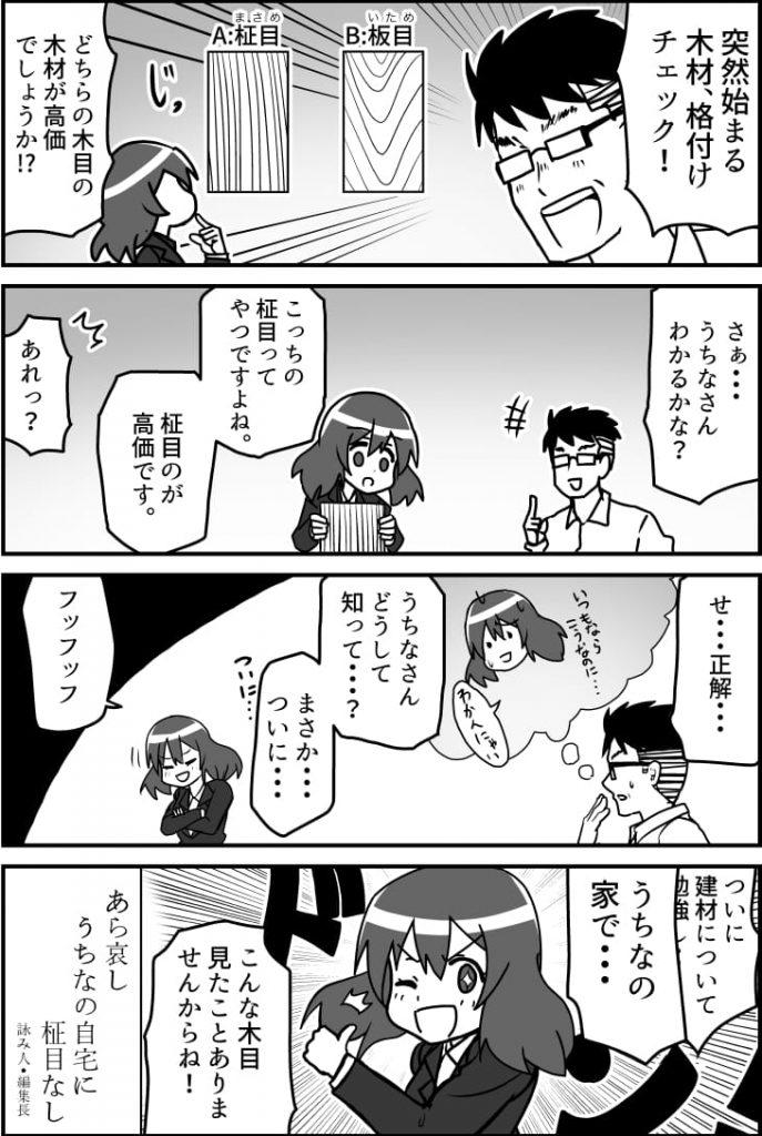 建材ダイジェスト漫画版第9話その1