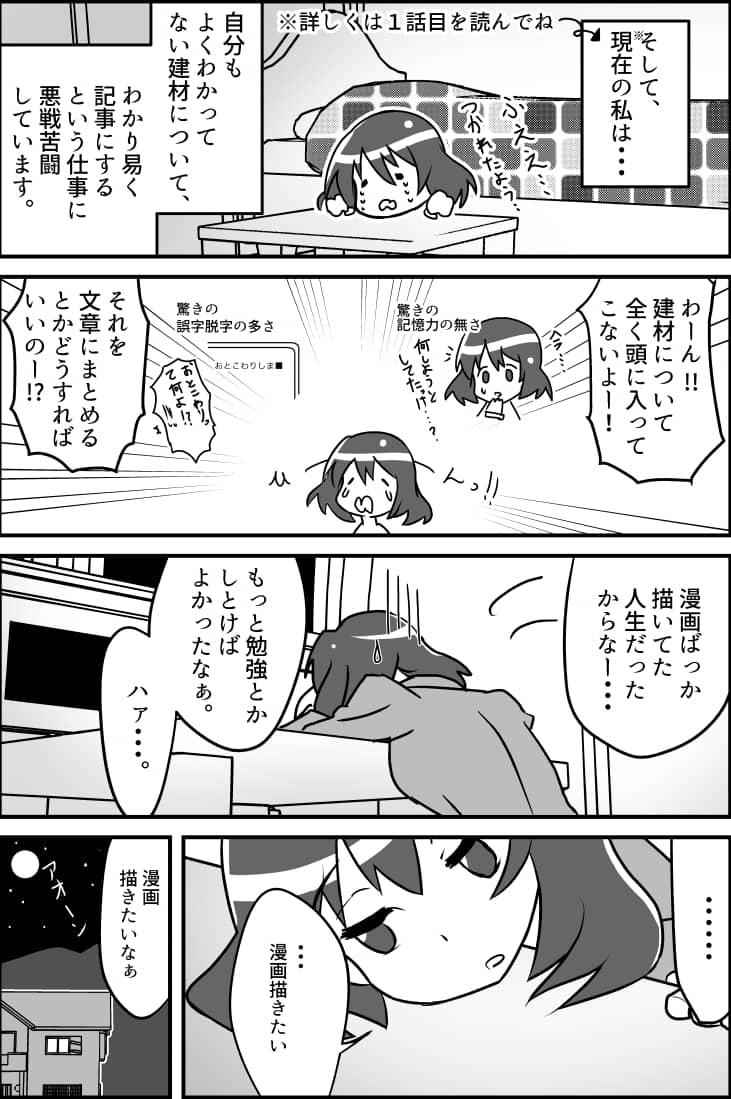 建材ダイジェストマンガ版第6話その3