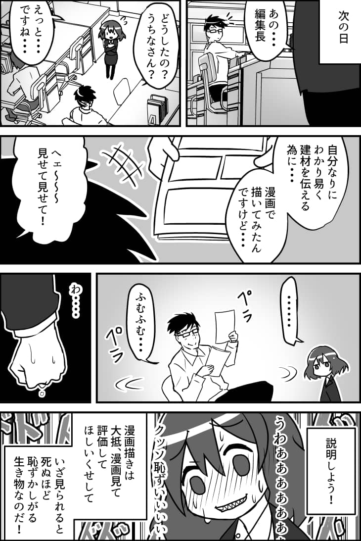 建材ダイジェストマンガ版第6話その4