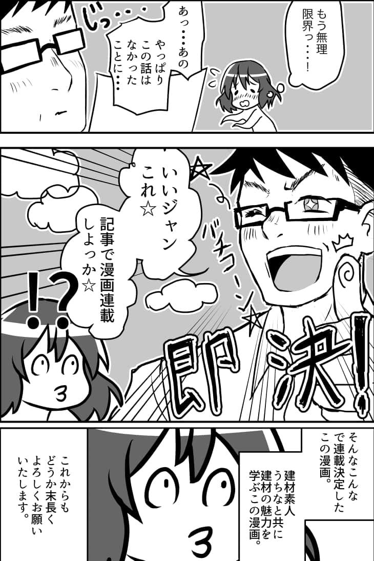 建材ダイジェストマンガ版第6話その5