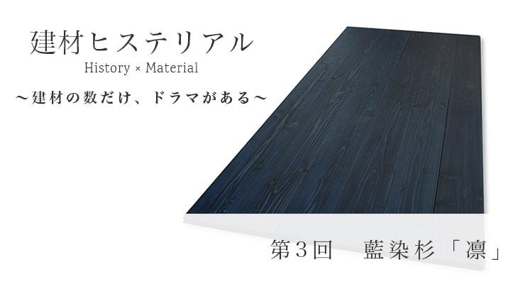 建材ヒステリアル第3回 藍染杉「凛」