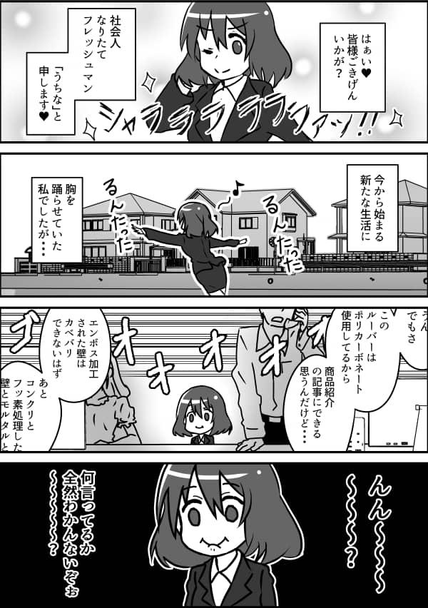 建材ダイジェスト漫画第1話その1