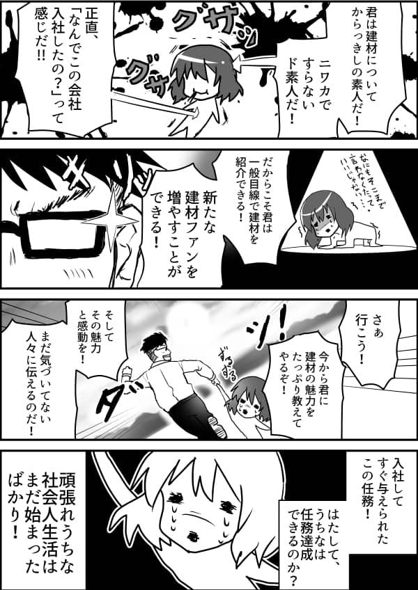 建材ダイジェスト漫画第1話その5