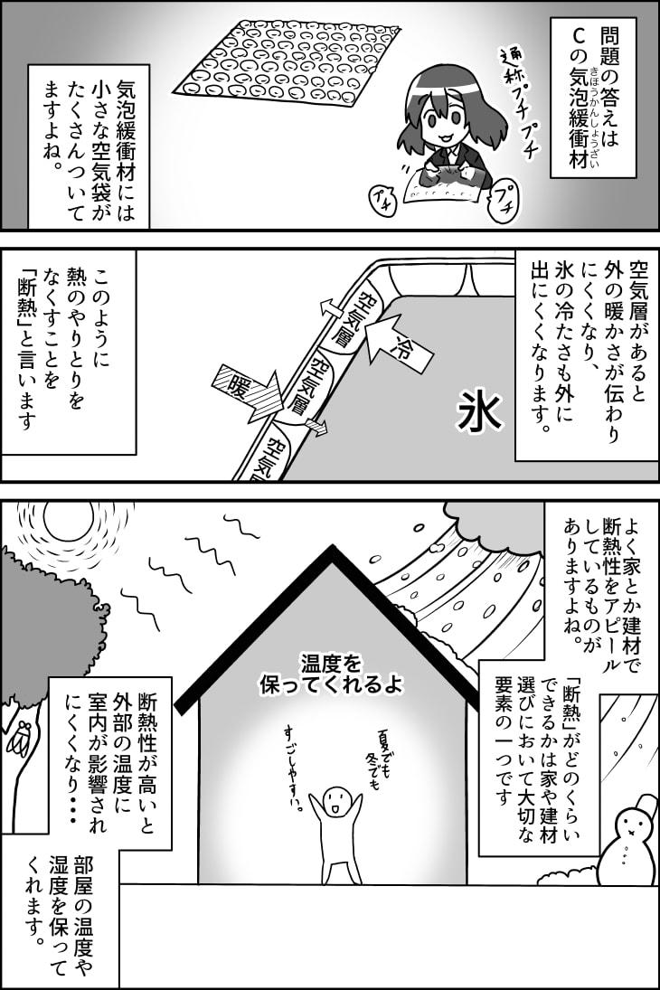 建材ダイジェストマンガ版第13話その3