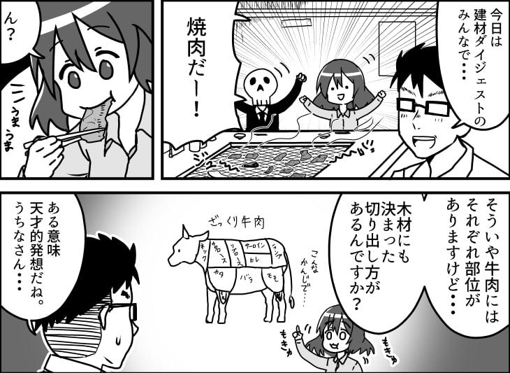 建材ダイジェストマンガ版第17話その1