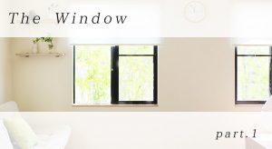 【ザ・窓】第1回 窓の種類