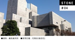 【STONE:#04】今も手に入る!色々な石種を使った建築事例<明治~昭和>