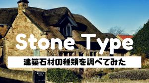 建築石材の種類