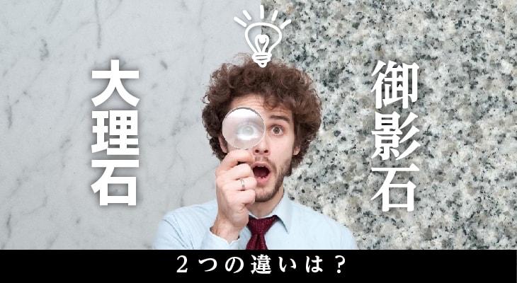 大理石と御影石_修正2-min