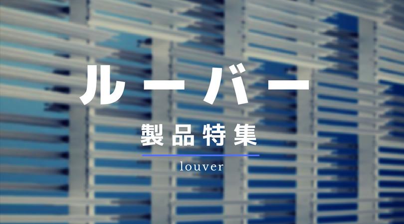 【ルーバー製品特集】素人が選ぶちょっと変わったルーバー紹介