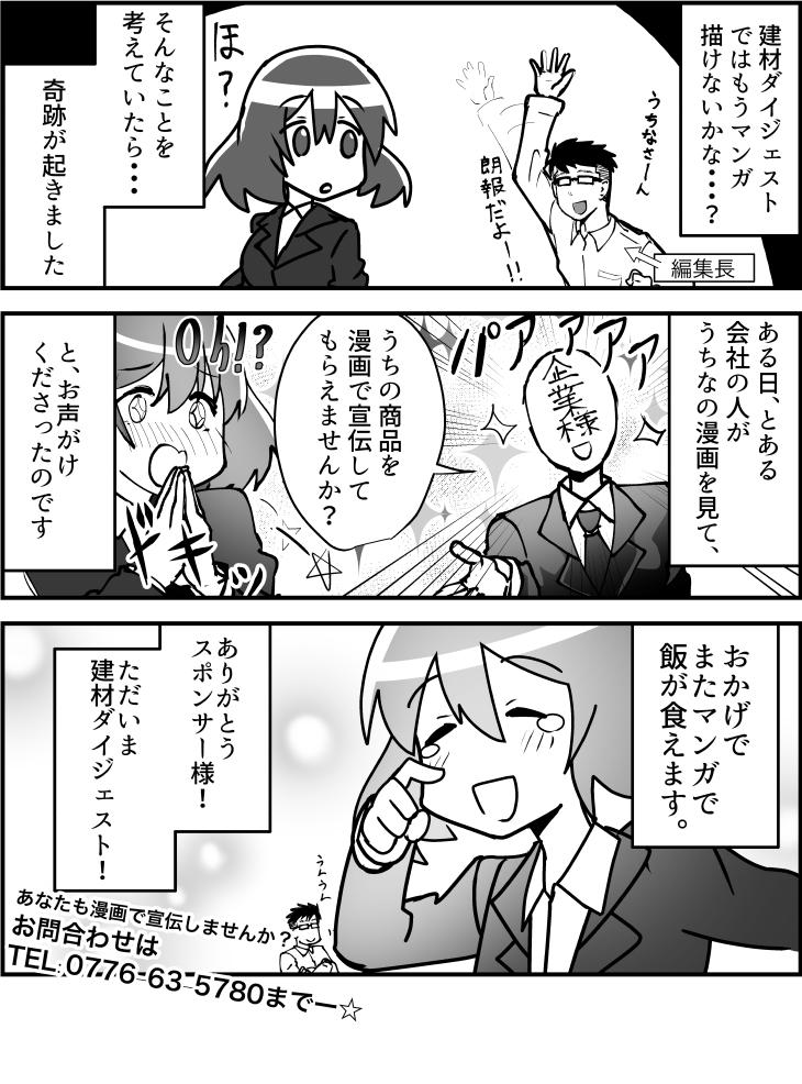 遮熱漫画1-9