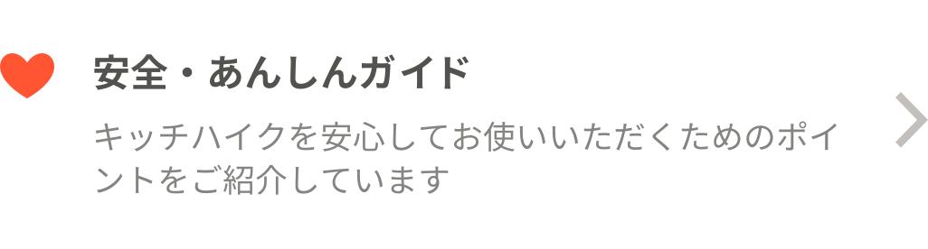 安全・あんしんガイド