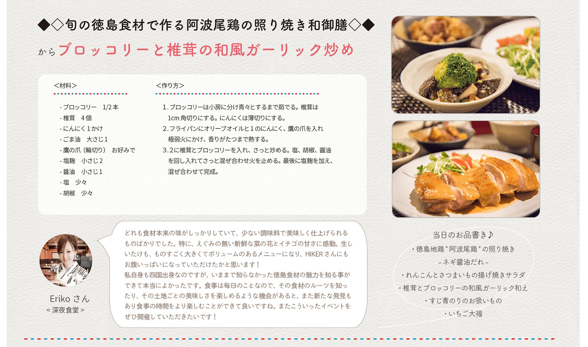 レシピ_eriko