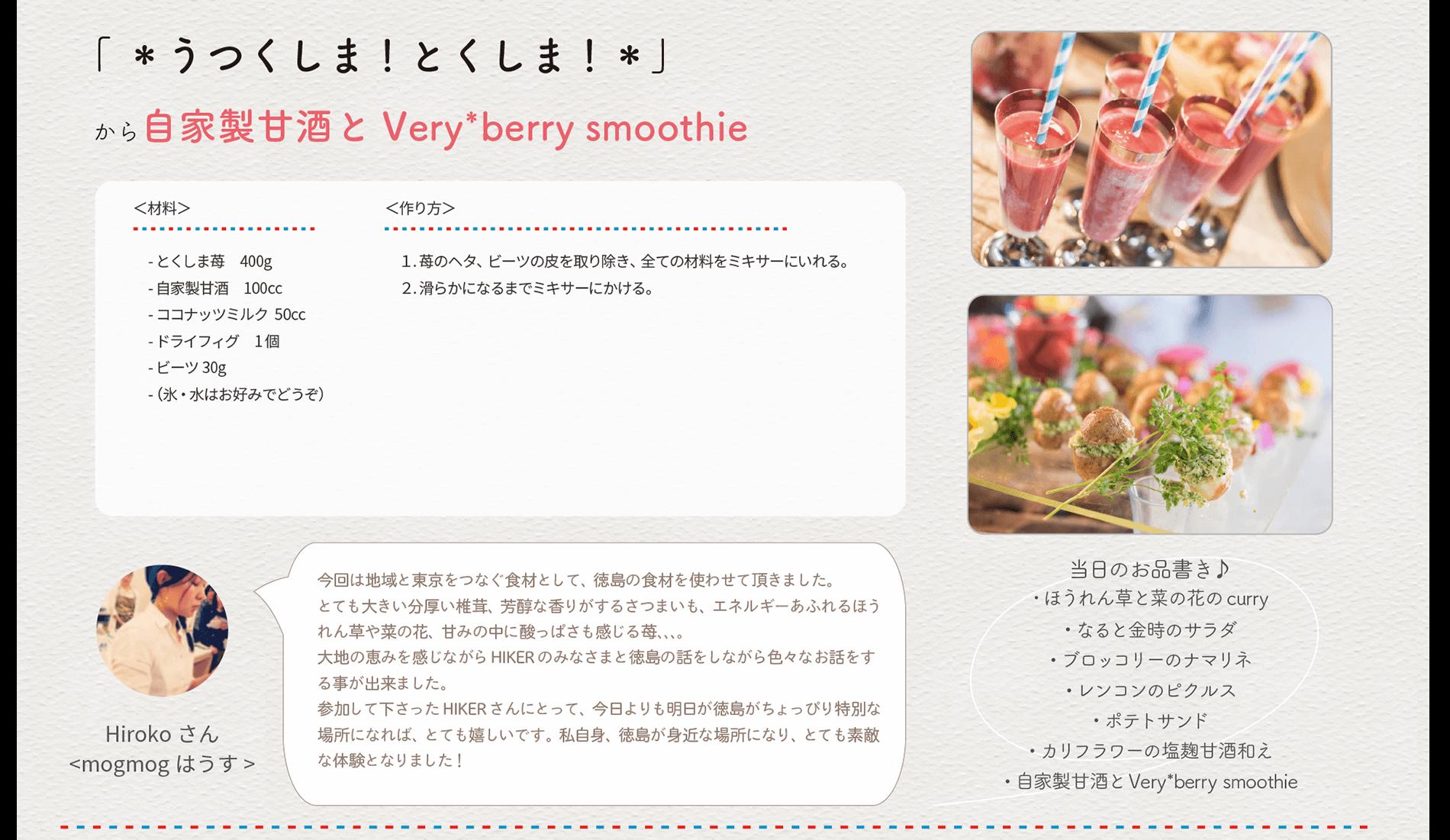 レシピ_hiroko