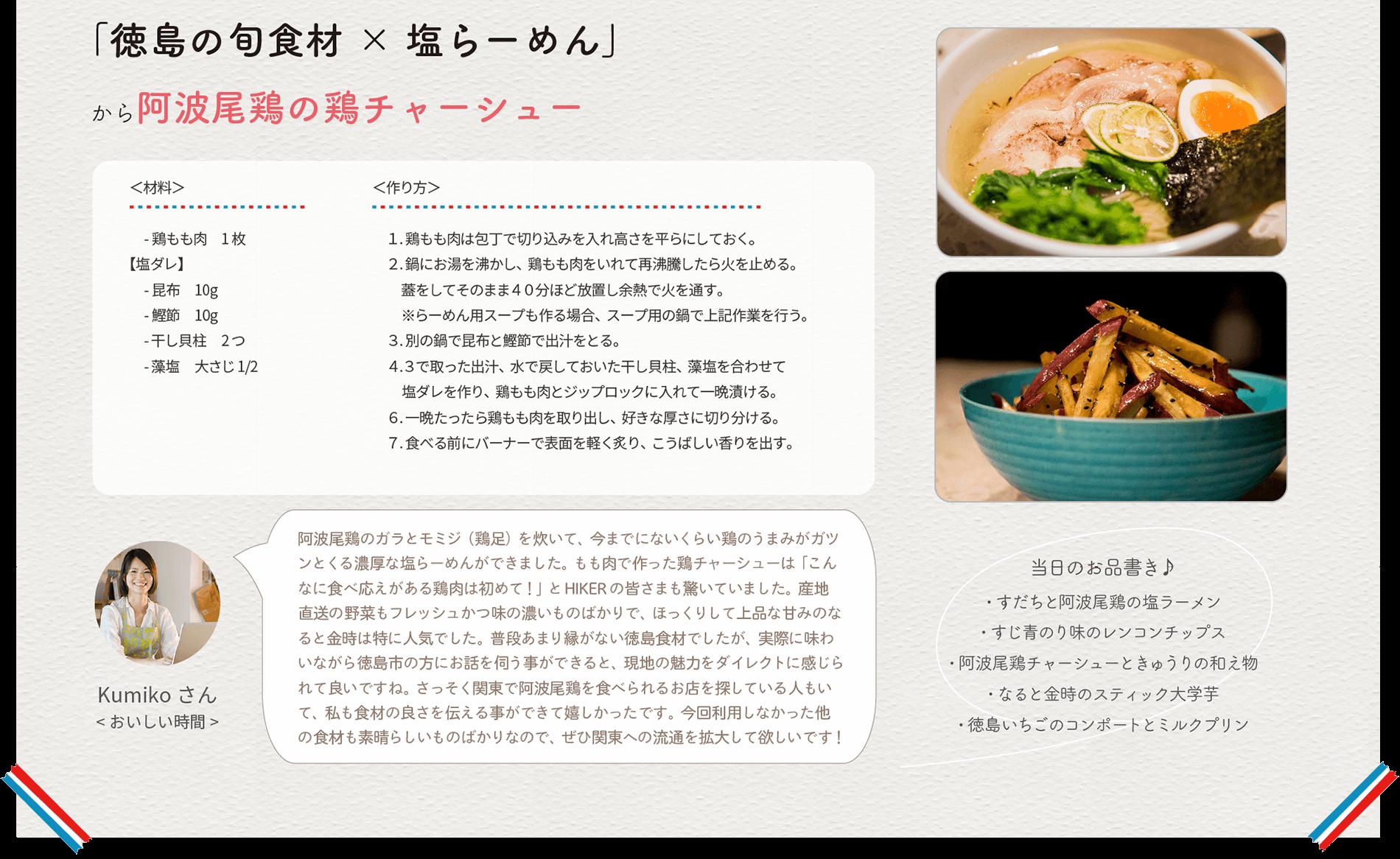 レシピ_kumiko
