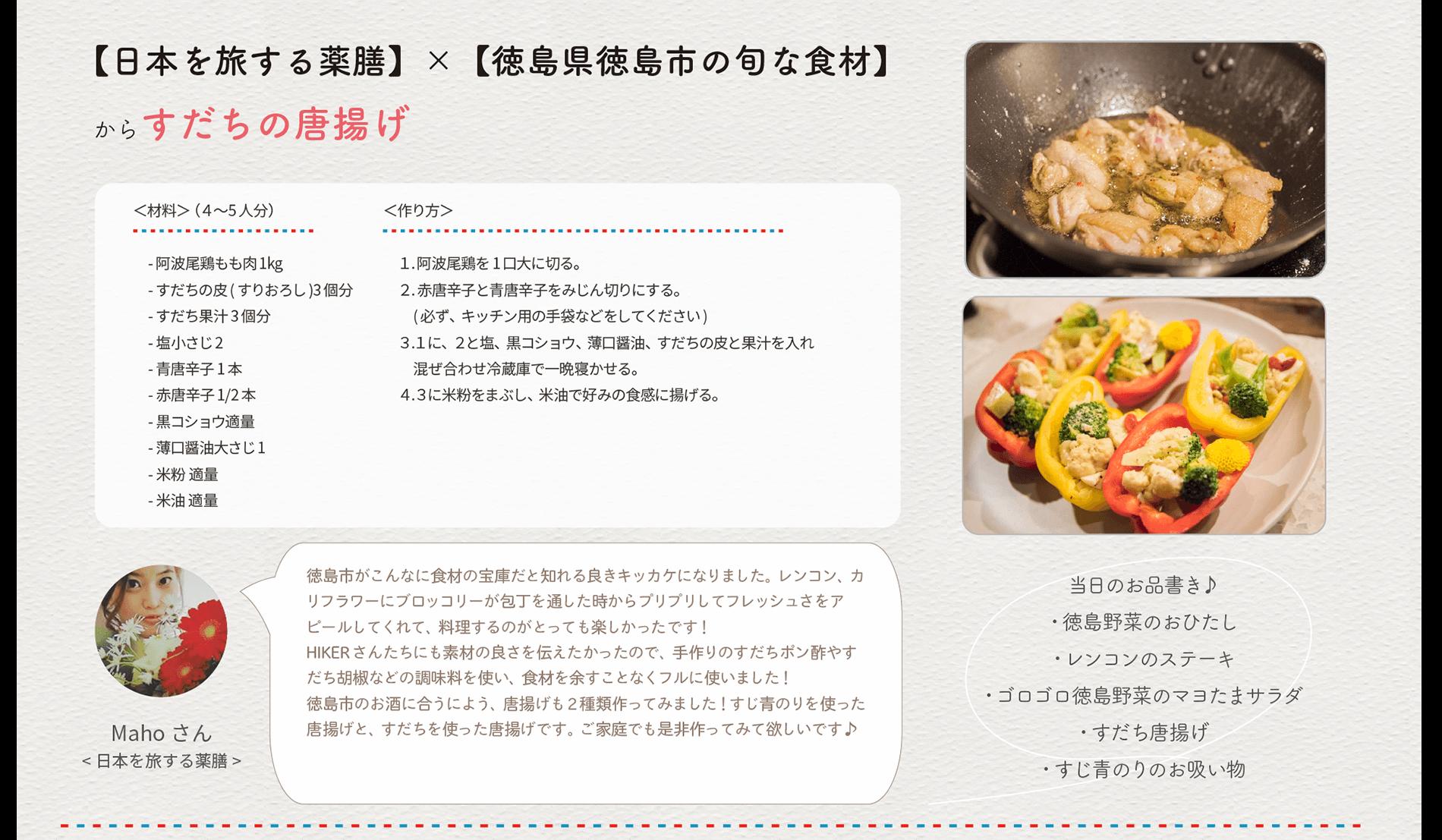 レシピ_maho