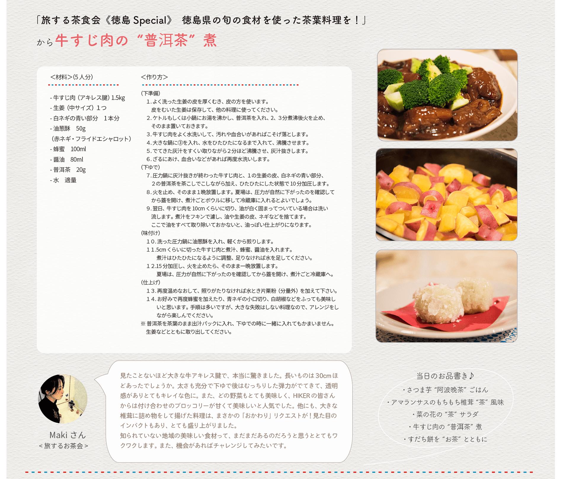 レシピ_maki