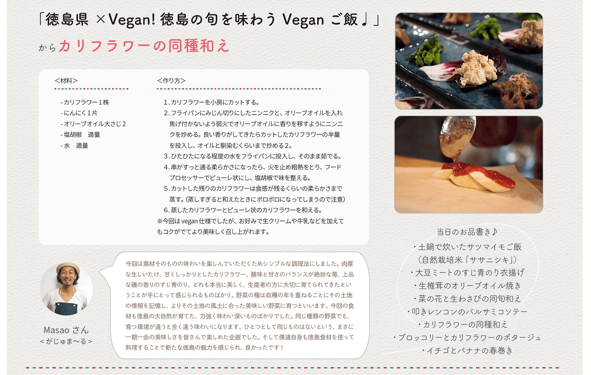 レシピ_masao