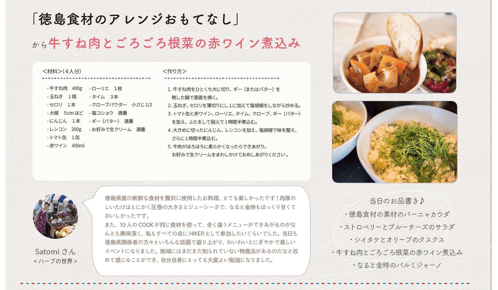 レシピ_satomi