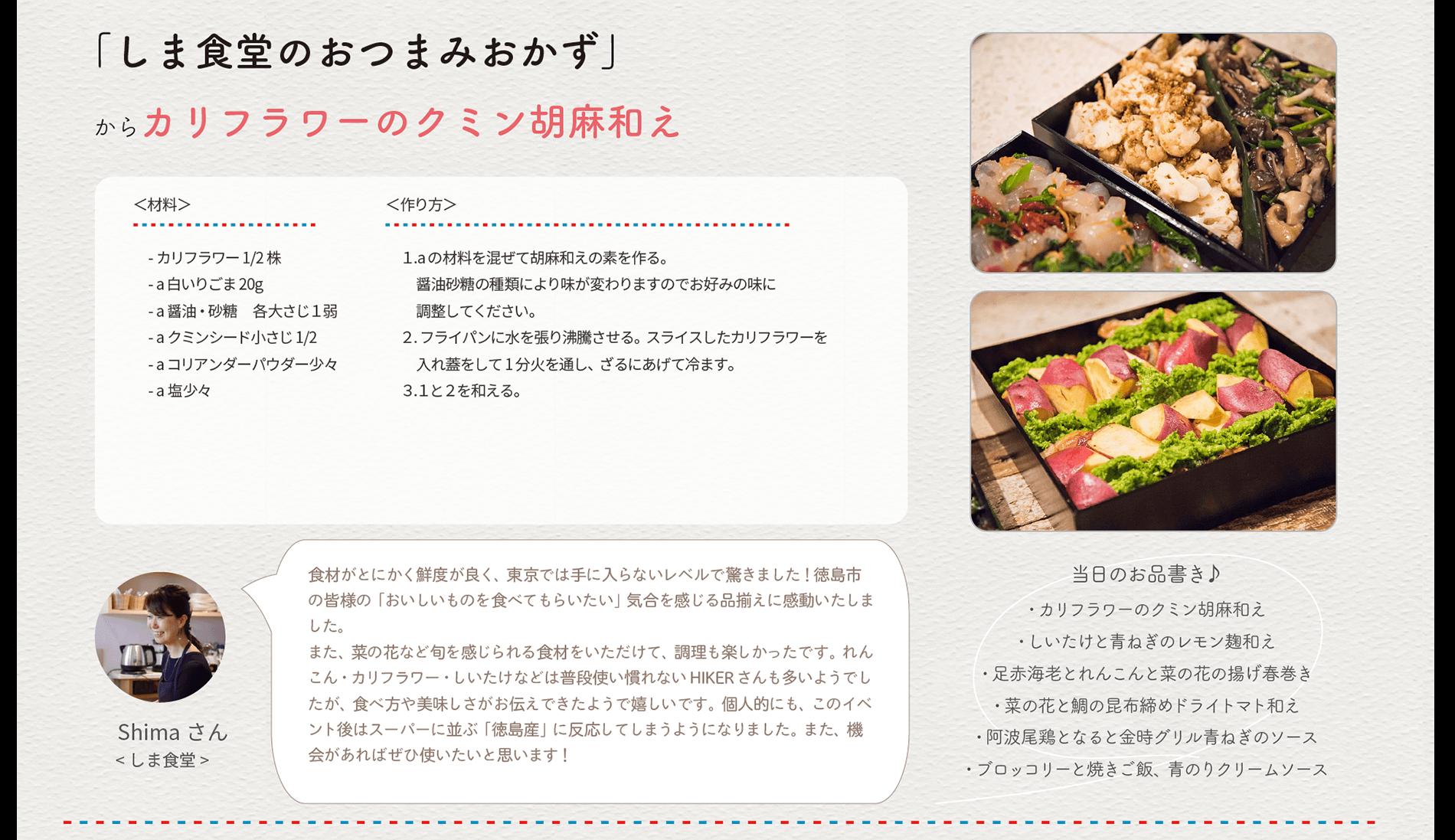 レシピ_shima