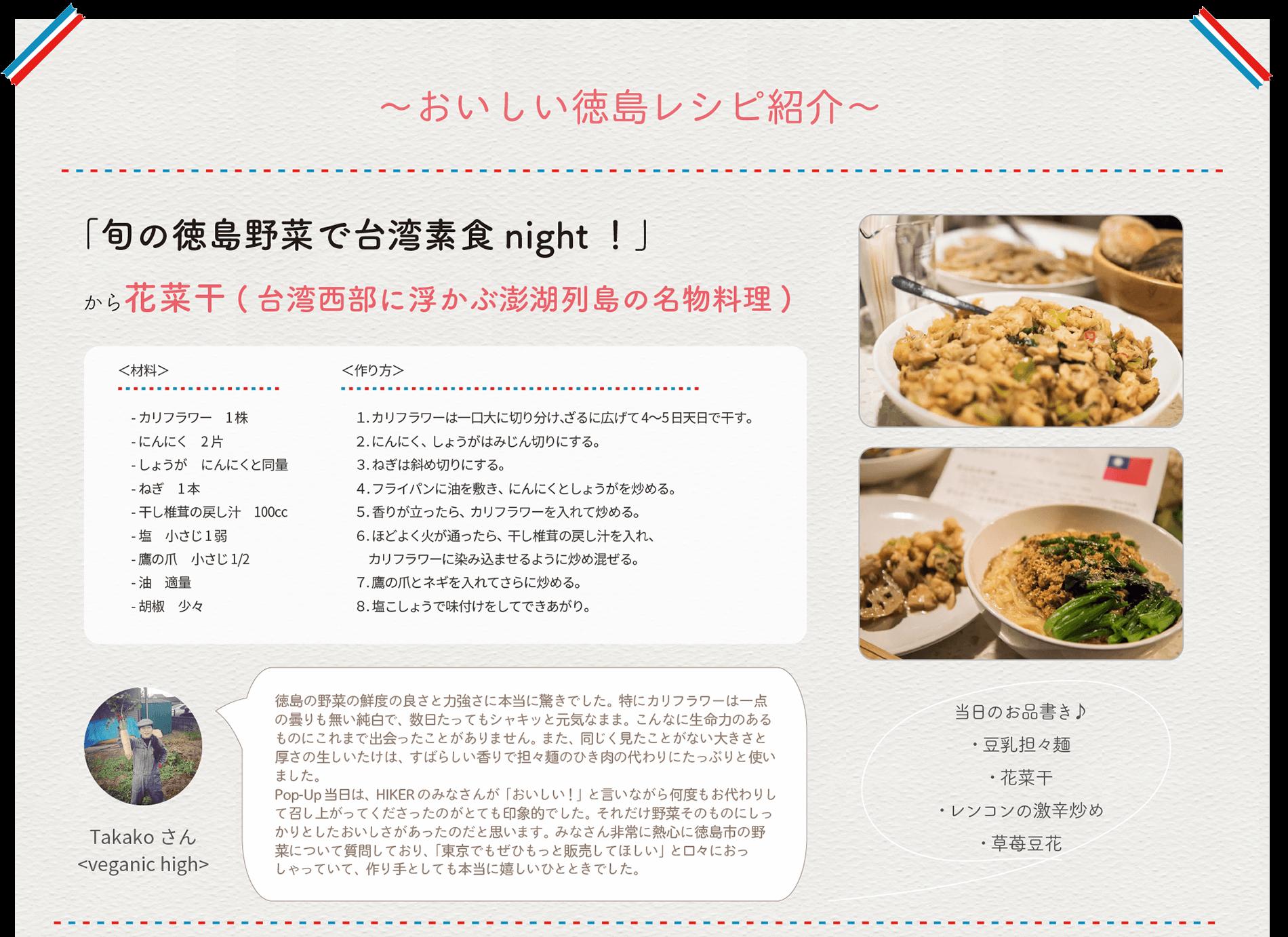 レシピ_takako