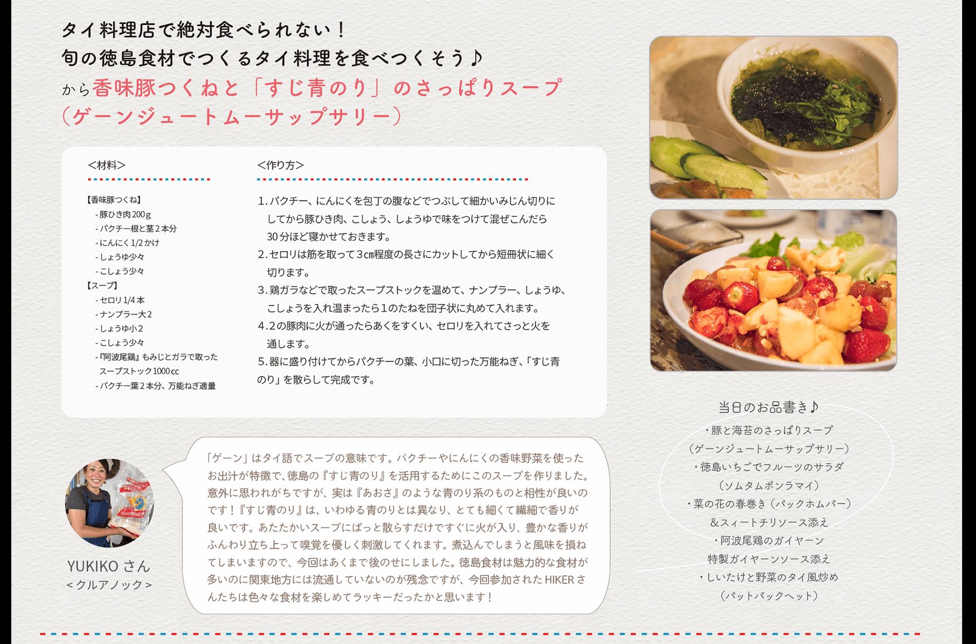 レシピ_yukiko