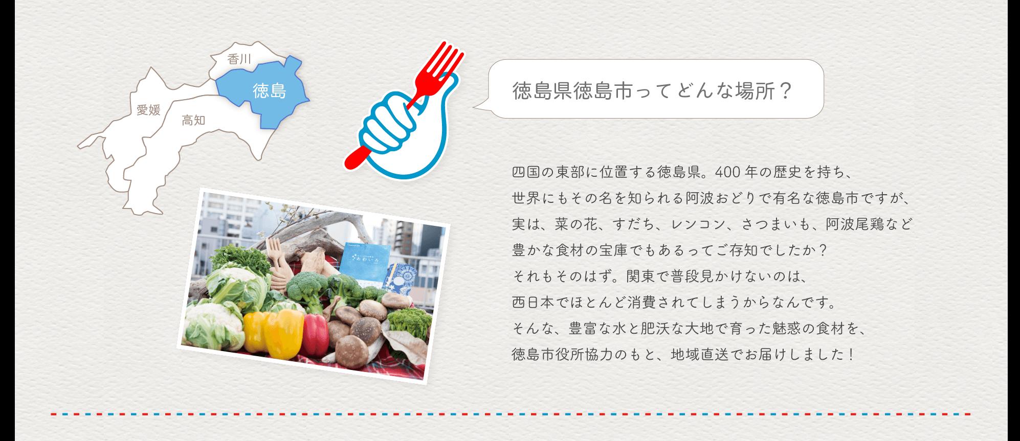 徳島県徳島市ってどんな場所?