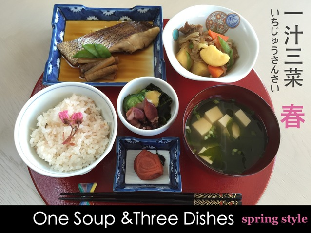 一汁三菜  One Soup & Three Side Dishes Spring style