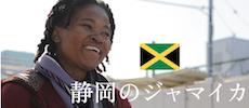 Ec movie jamaica 230x100