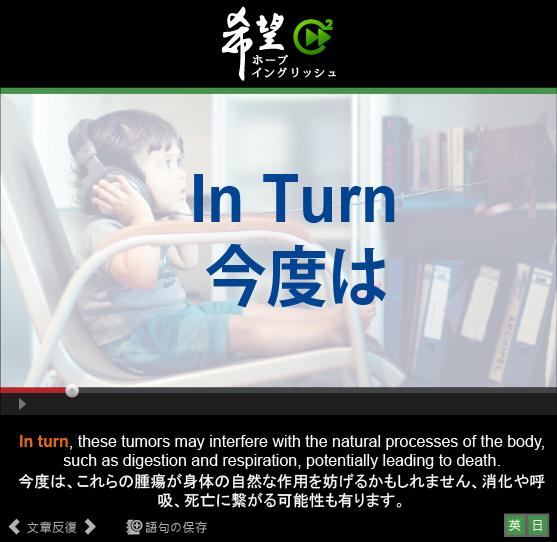 「今度は」- In Turn